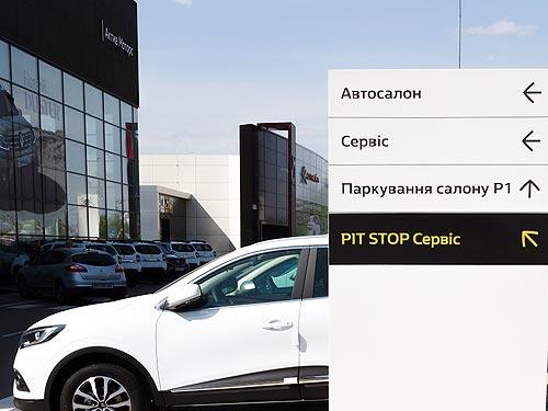 Renault в Украине запускает Pit Stop Service: теперь полное ТО можно пройти за 30 минут