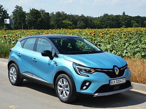В Украине стартовали продажи нового Renault Captur. Объявлены цены - Renault
