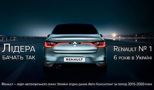 Шестой год подряд Renault – лидер автомобильного рынка Украины