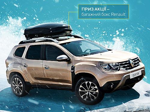 Renault в Украине запускает акцию «Будь готов к зимнему путешествию с твоим Renault»