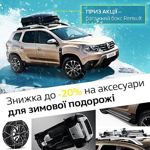 Renault в Украине запускает акцию «Будь готов к зимнему путешествию с твоим Renault» - Renault