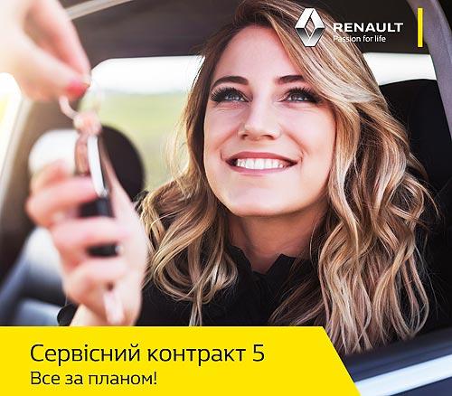 Renault в Украине запускает выгодные сервисные контракты на 3 и 5 лет