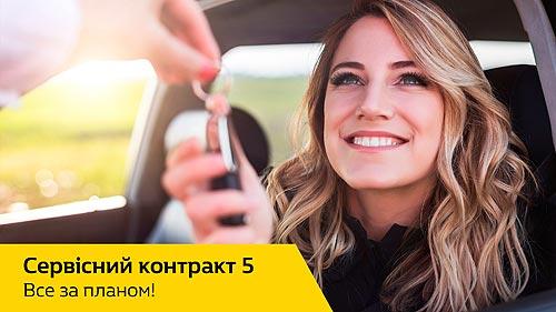 Renault в Украине запускает выгодные сервисные контракты на 3 и 5 лет -