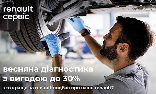Для Renault в Украине действует выгодная сервисная акция