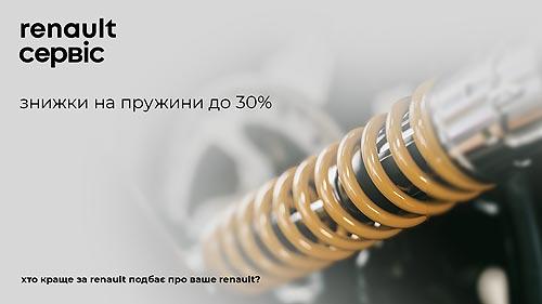 Для Renault в Украине действует выгодная сервисная акция - Renault