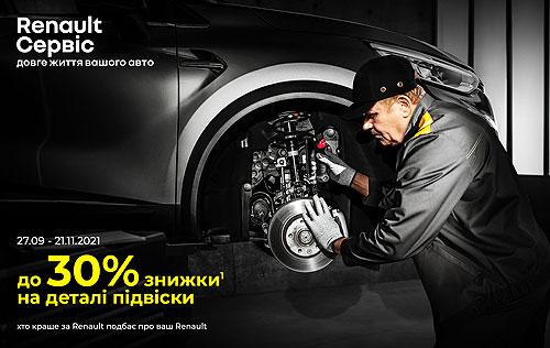 «Путешествуй уверенно с Renault»: владельцы Renault могут выгодно подготовить авто к зиме