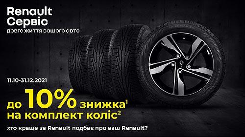 На Renault стартовало выгодное сезонное предложение на колеса и диски