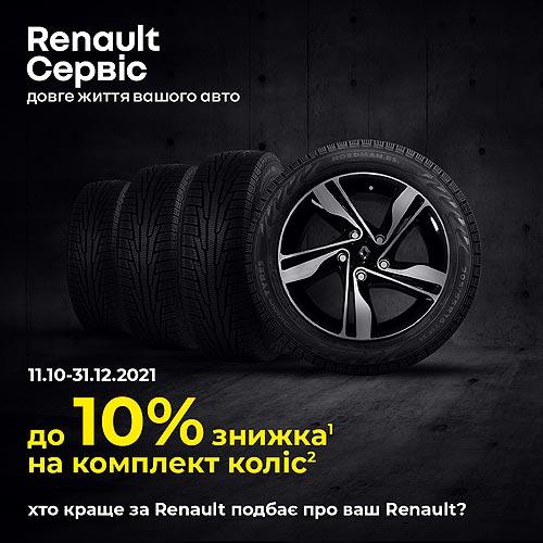 На Renault стартовало выгодное сезонное предложение на колеса и диски - Renault