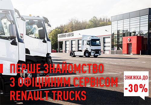 Сервис Renault Trucks предлагает выгодное обслуживание для новых клиентов