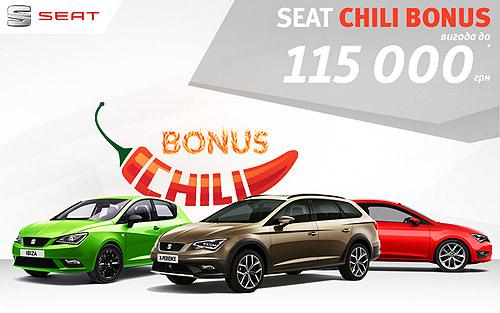 Весенний Chili Bonus – выгода на SEAT достигает 115 000 грн. - SEAT