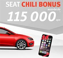 Покупатели SEAT в «Авто-Киев» получают в подарок Iphone 6S - SEAT