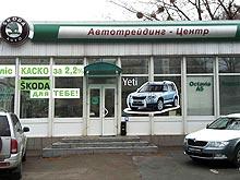 Покупатели Skoda могут застраховать КАСКО за 2,2%