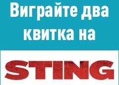 Skoda приглашает на «Свидание со Стингом»