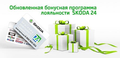Для владельцев SKODA обновили и улучшили программу лояльности «ŠKODA 24» - SKODA