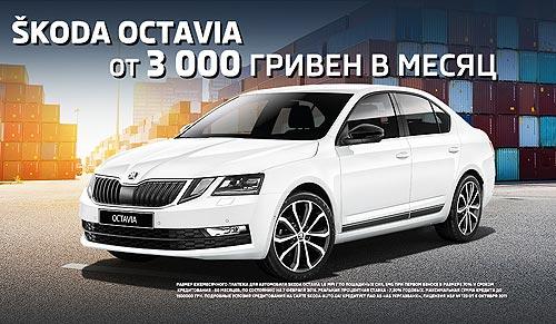 Крутое кредитное предложение: SKODA OCTAVIA доступна от 3 000 грн. в месяц* - SKODA