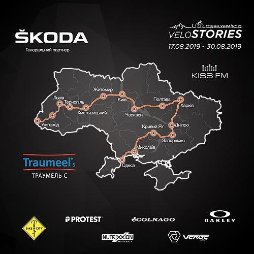 SKODA поддерживает велоспорт в Украине - SKODA