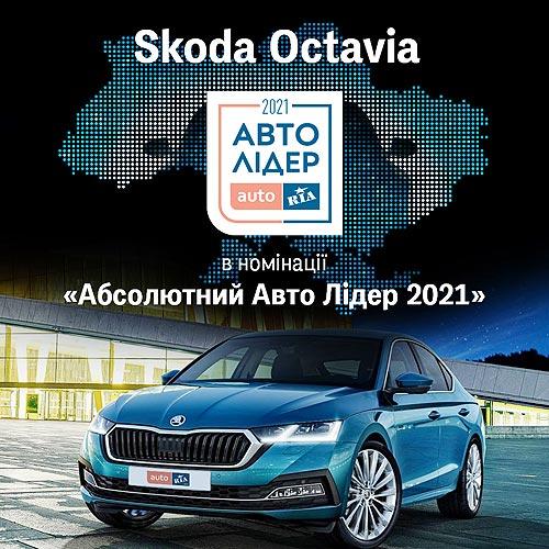 SKODA OCTAVIA - абсолютный победитель национальной премии «Авто Лидер 2021»