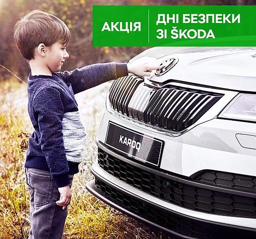 В Украине пройдут Дни безопасности со SKODA