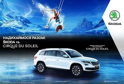 SKODA – официальный партнер Cirque du Soleil в Украине