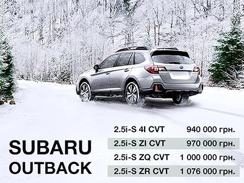 Winter Santa плавит цены на Subaru - Subaru