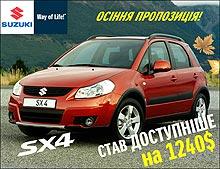 Математика универсальных решений: Suzuki SX-4 4х4 стал доступнее на $1 240 - Suzuki
