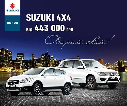 Suzuki стали доступнее - Suzuki