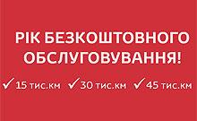 Станьте владельцем Toyota и получите год бесплатного* обслуживания в Тойота Центр Киев «Автосамит»