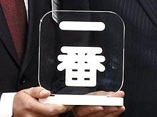 Тойота Центр Донецк «Автогалс» получил премию за качество Toyota «Ichiban»