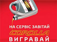 Посетители сервиса Toyota могут получить новую Toyota Corolla