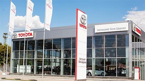 В Белой Церкви открылся автосалон Toyota - Toyota