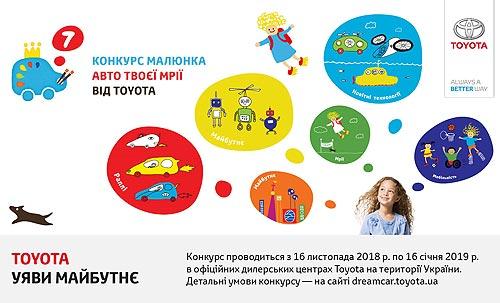 Toyota запускает очередной конкурс детского рисунка «Автомобиль твоей мечты – 2019»
