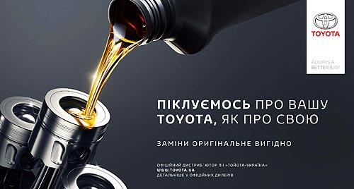 В чем преимущества оригинальных масел Toyota - Toyota