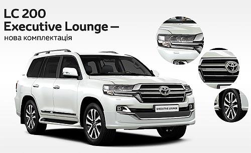 В Украине доступна новая комплектация Toyota LC 200 Executive Lounge
