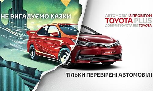 В Украине стартовала программа продажи автомобилей Toyota с пробегом - Toyota Plus