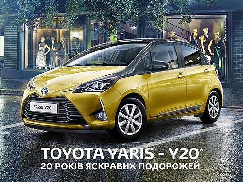 В Украине доступна спецверсия Toyota Yaris, приуроченная 20-летию модели