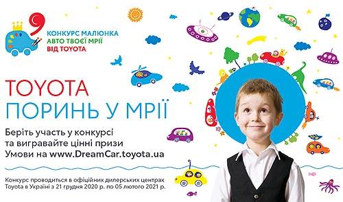 Toyota проводит девятый национальный конкурс детского рисунка «Автомобиль твоей мечты — 2021»