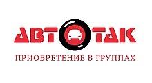 В октябре по программе АвтоТак распределено 100 новых автомобилей