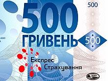 «Экспресс Страхование» дарит 500 грн. на КАСКО