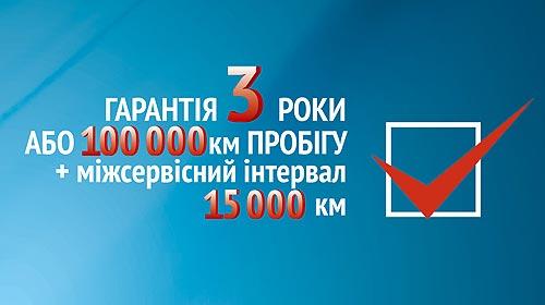 На автомобили ЗАЗ увеличена гарантия и интервал межсервисного обслуживания - ЗАЗ