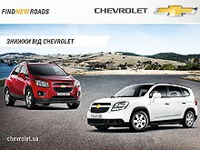 В ноябре покупатели Chevrolet значительно экономят