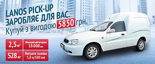 ЗАЗ Lanos Pick-up зарабатывает для Вас. Выгода при покупке - 5 850* грн. - ЗАЗ
