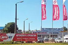В Киеве открылся новый сервисный центр по продаже и покупке авто с пробегом АвтоХИТ