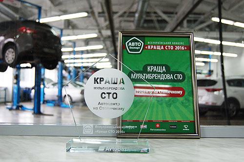 Сервисный центр «Автоцентр на Столичном» признан лучшим Мультибрендовым СТО - СТО