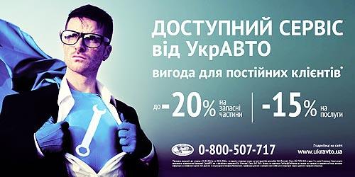 В сети УкрАВТО действует «Доступный сервис» - УкрАВТО