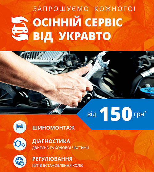 В сети УкрАВТО стартовала выгодная акция «Осенний сервис» - УкрАВТО