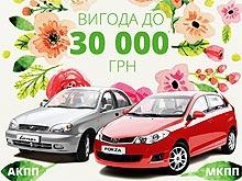 Покупатели ЗАЗ Forza и ЗАЗ Lanos с АКПП экономят до 30 000 грн.