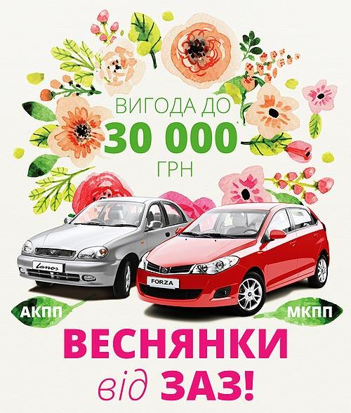 Покупатели ЗАЗ Forza и ЗАЗ Lanos с АКПП экономят до 30 000 грн. - ЗАЗ