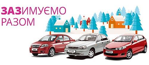 В Украине стартовала финальная распродажа автомобилей ЗАЗ - ЗАЗ