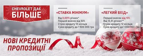 На Сhevrolet действуют скидки до 40 000 грн. и кредит от 0% годовых - Сhevrolet