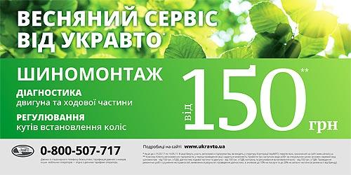 В сети Корпорации УкрАВТО шиномонтаж и весенний сервис предлагаются от 150 грн. - УкрАВТО